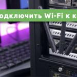 Как подключить Wi-Fi к компьютеру