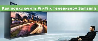 Как подключить Wi-Fi к телевизору Samsung