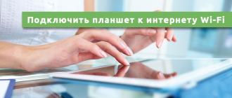 Как подключить планшет к интернету через Wi-Fi