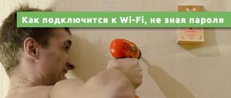 Как подключится к Wi-Fi не зная пароля