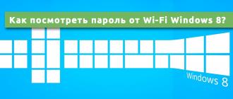 Как посмотреть пароль от Wi-Fi Windows 8
