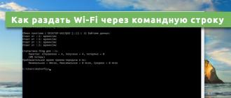 Как раздать Wi-Fi через командную строку