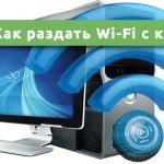 Как раздать Wi-Fi с компьютера