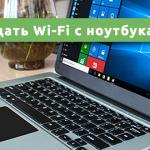 Как раздать Wi-Fi с ноутбука Windows 10