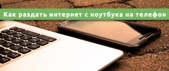 Как раздать интернет с ноутбука на телефон