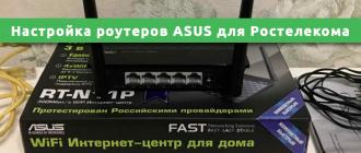 Настройка роутеров ASUS для Ростелекома