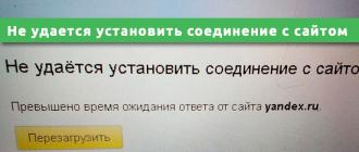 Не удается установить соединение с сайтом