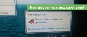 Нет доступных подключений