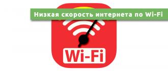 Низкая скорость интернета по Wi-Fi на ноутбуке
