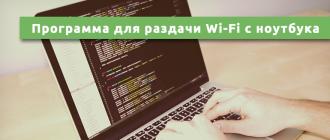 Программа для раздачи Wi-Fi с ноутбука