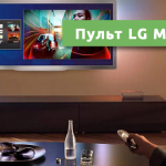 Пульт LG Magic Remote