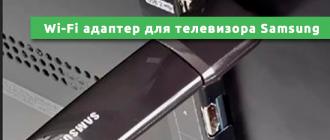 Wi-Fi адаптер для телевизора Samsung