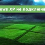 Windows XP не подключается к WI-FI