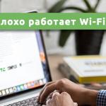 плохо работает Wi-Fi на ноутбуке