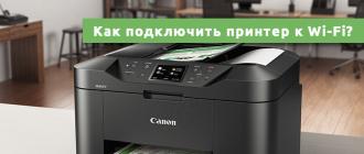 подключить принтер к Wi-Fi