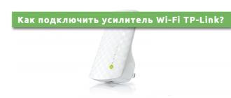 подключить усилитель Wi-Fi TP-Link