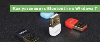 установить Bluetooth на компьютер Windows 7