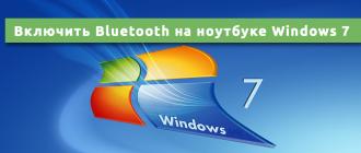 включить Bluetooth на ноутбуке Windows 7