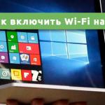 включить Wi-Fi на Windows 10