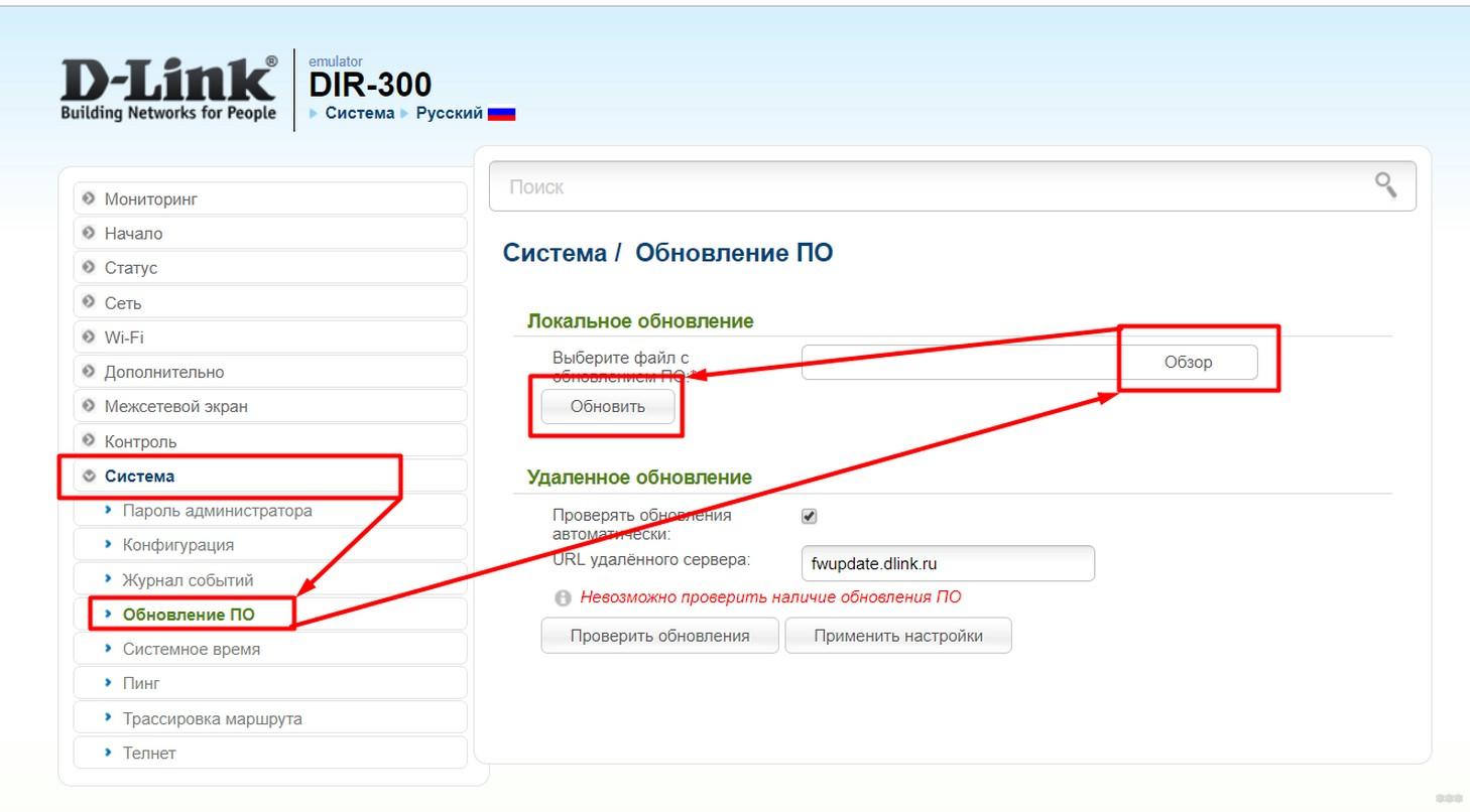 Прошивка роутеров D-Link DIR-300: полная пошаговая инструкция