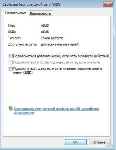 Как настроить и подключить Wi-Fi на компьютере с Windows 7?