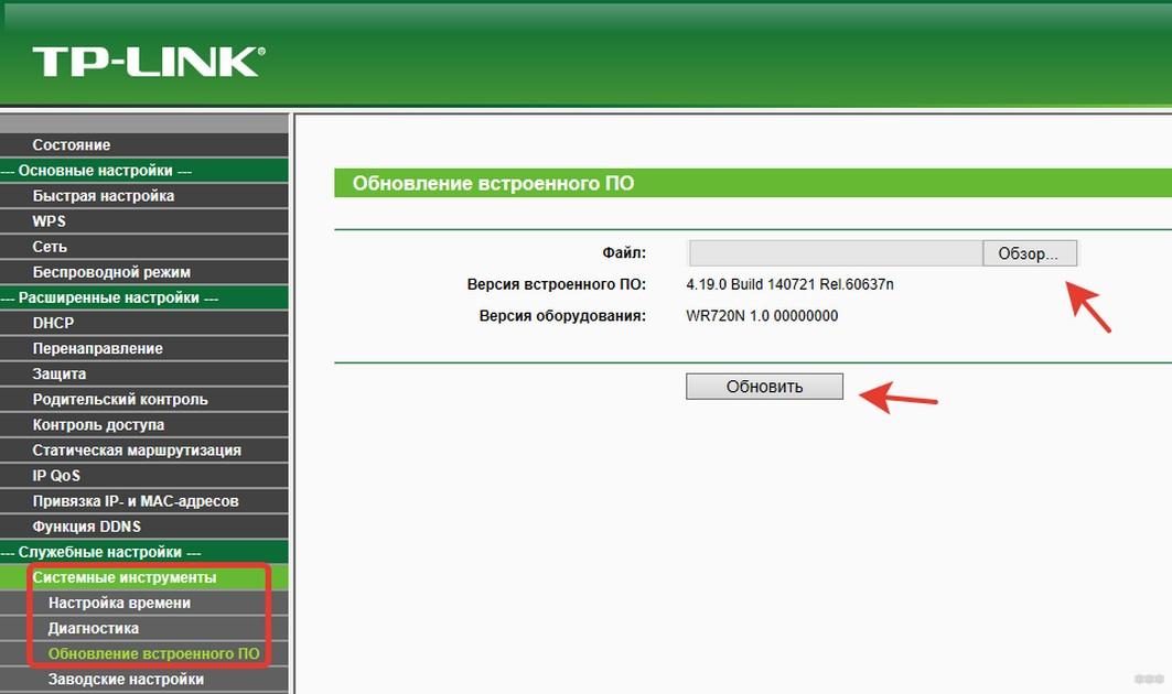 TP-Link TL-WR720N: от характеристик до правильной настройки