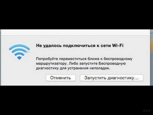 Не удается подключиться к сети Wi-Fi: исправляем ошибки