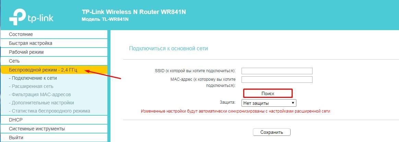 Wi-Fi мост: как установить, настроить беспроводной радиомост