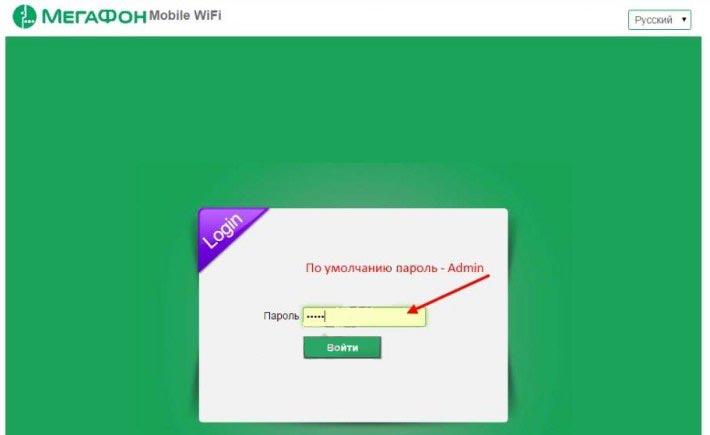 Настройка роутера-модема «МегаФон» 4G: полная инструкция