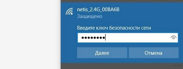 Всё про Wi-Fi роутер Netis WF2780: от обзора характеристик до настроек