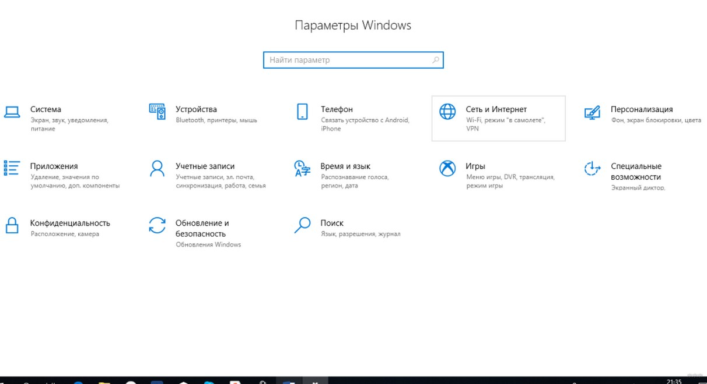 Как настроить Wi-Fi на ноутбуке с Windows 10: полное подключение