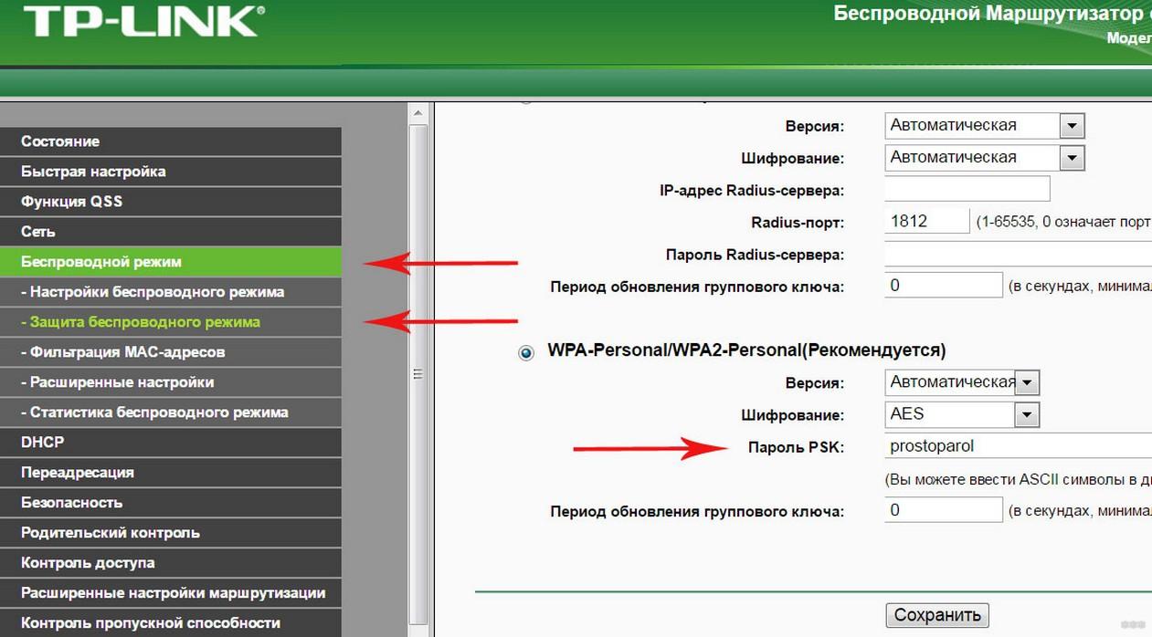 Как посмотреть пароль на Wi-Fi на iPhone: 3 проверенных способа