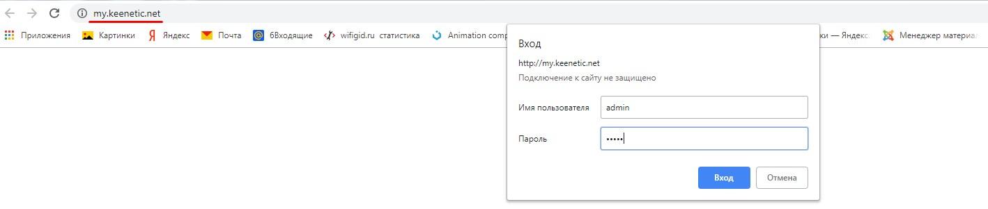 Как войти в роутер ZyXEL Keenetic: вход в веб-конфигуратор