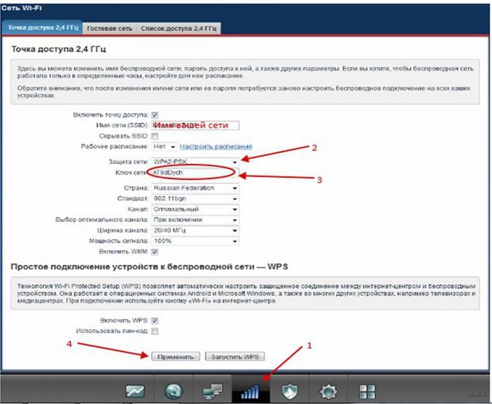 Как сменить пароль на Wi-Fi роутере Билайн: полная инструкция
