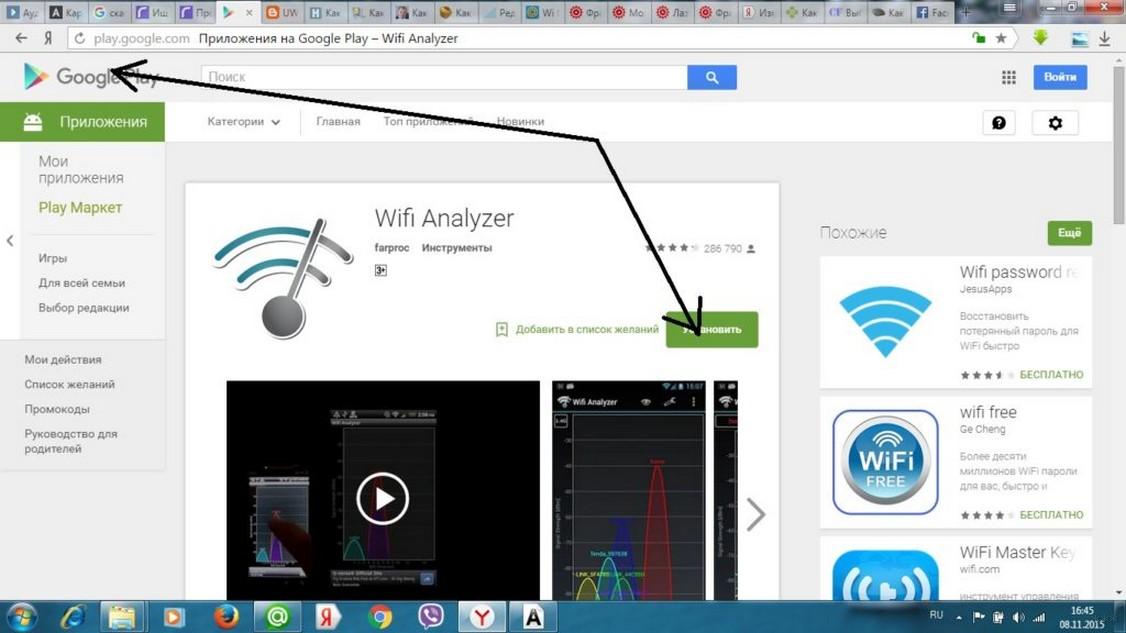WiFi Analyzer и Wi-Fi анализаторы для Windows 7, 10 и Android