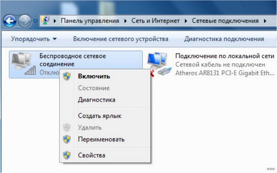 Как подключить Wi-Fi на ноутбуке ASUS с Windows 7 и 10?