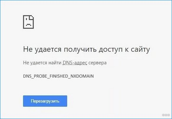 Ошибка DNS_PROBE_FINISHED_NXDOMAIN: исправление за 5 минут