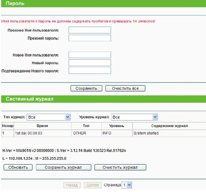 Точка доступа TP-Link TL-WA901ND: от характеристик до настройки