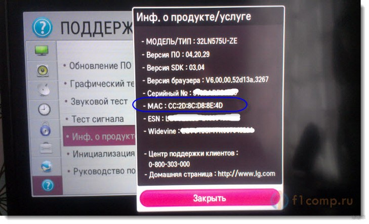 Телевизор не подключается к WI-FI: Samsung и LG не видит сеть