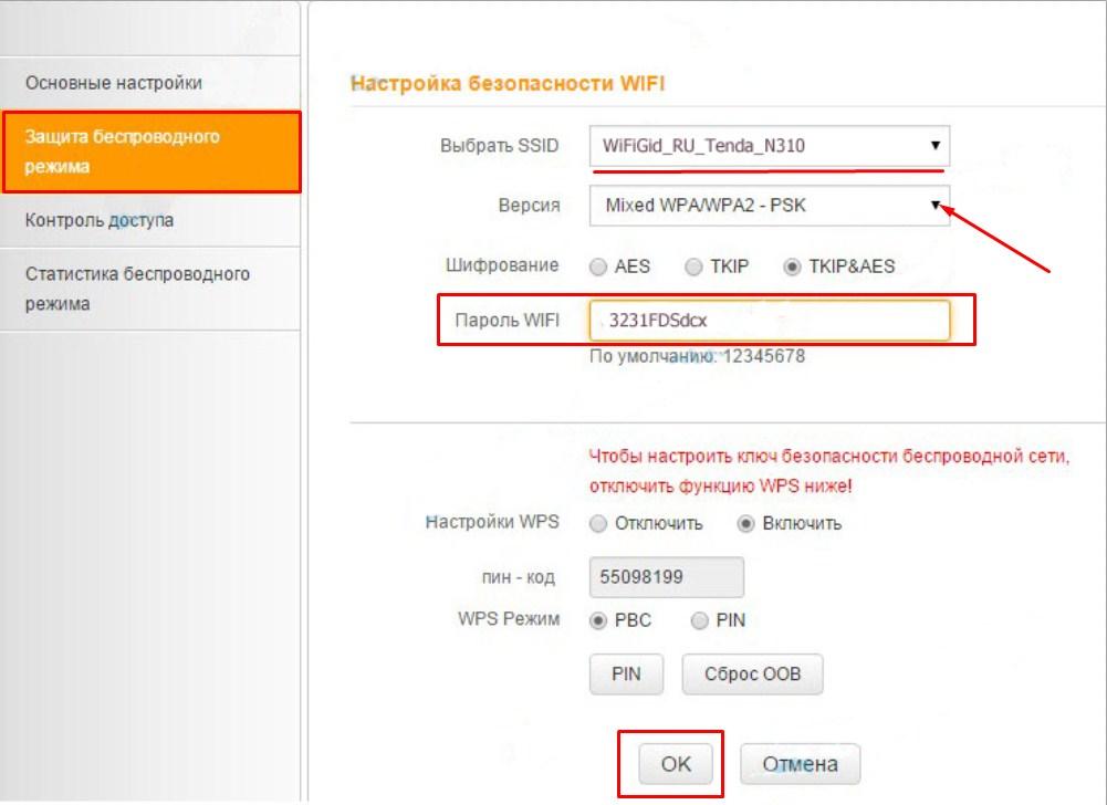 Настройка роутера Tenda N301 с инструкциями на русском