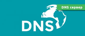 DNS сервер