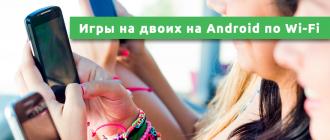 Игры на двоих на Android по Wi-Fi