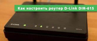 Как настроить роутер D-Link DIR-615