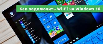 Как подключить Wi-Fi на Windows 10