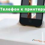 Как подключить телефон к принтеру через Wi-Fi