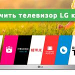 Как подключить телевизор LG к интернету