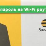 Как поменять пароль на Wi-Fi роутере Билайн