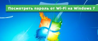 Как посмотреть пароль от Wi-Fi на Windows 7