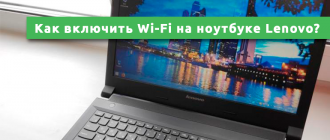 Как включить Wi-Fi на ноутбуке Lenovo