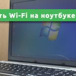 Как включить Wi-Fi на ноутбуке с Windows 7